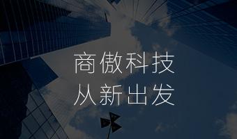 商傲科技官网全新上线!
