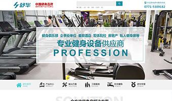 广西舒华体育健身器材有限公司
