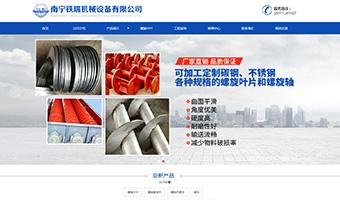 南宁铁瑞机械设备有限公司